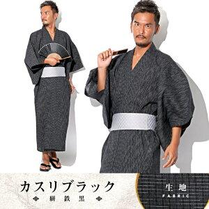 レトロ・モダン・伝統・和・和服・男性