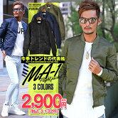 MA-1・ジャケット・メンズ