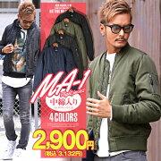 ジャケット アウター ブルゾン フライト ストリート ミリタリー アーミー カジュアル ファッション