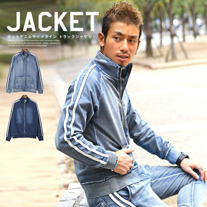 カットデニムサイドライントラックジャケット