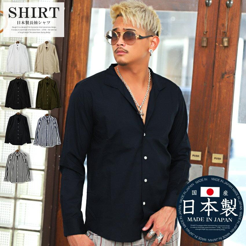 日本製長袖シャツ