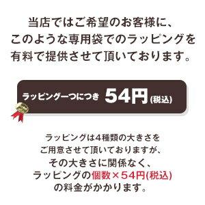 【ラッピングサービス】ラッピング 包装 サービ...の紹介画像2