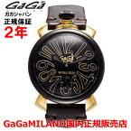 【国内正規品】【売れ筋】【限定品】ビバリーヒルズ世界限定250本GaGaMILANOガガミラノ腕時計メンズ時計MANUALE48MMマニュアーレ48mm5014.LE.BH【10P09Jan16】