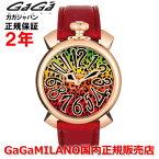 【国内正規品】【売れ筋】【限定品】世界限定500本GaGaMILANOガガミラノ腕時計レディース時計MANUALE40MMマニュアーレ40mm5021ART01【P23Jan16】
