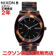 【国内正規品】☆レビューをご記入いただいたお客様にNIXONオリジナルノベルティをプレゼント!!☆ NIXON ニクソン 腕時計 メンズ レディース Time Teller Acetate/タイムテラーアセテート NA327646-00 【10P03Dec16】