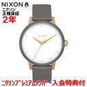 【国内正規品】NIXON ニクソン 腕時計 メンズ レディース Kensington Leather 37mm ケンジントンレザー37mm NA1083232-00
