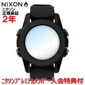 【国内正規品】 NIXON ニクソン 腕時計 メンズ レディース Unit/ユニット NA1971630-00 【10P03Dec16】