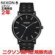 【国内正規品】 NIXON ニクソン 腕時計 メンズ レディース Porter 40mm/ポーター40mm NA1057756-00 【10P03Dec16】