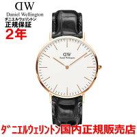 【国内正規品】DanielWellington/ダニエルウェリントン腕時計メンズレディースClassic/クラシック40mm0114DW【P01Jul16】
