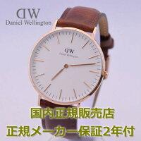 【国内正規品】DanielWellington/ダニエルウェリントン腕時計メンズレディースClassic/クラシック40mm0106DW【10P09Jul16】