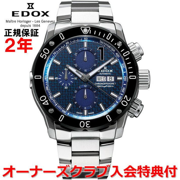 スペアベルトまたはウォッチワインダープレゼント!!【国内正規品】EDOX エドックス クロノオフショア1 CHRONOFFSHORE-1 メンズ 腕時計 自動巻き 01122-3M-BUIN1