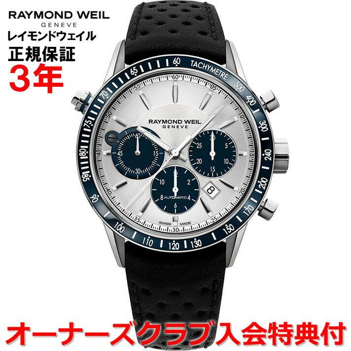 スペアベルトプレゼントキャンペーン!!【国内正規品】RAYMOND WEIL レイモンドウェイル フリーランサー FREELANCER メンズ 腕時計 自動巻き クロノグラフ 7740-SC3-65521