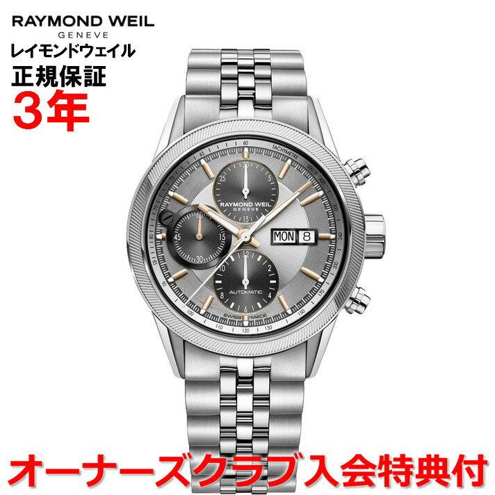 スペアベルトプレゼントキャンペーン!!【国内正規品】RAYMOND WEIL レイモンドウェイル フリーランサー FREELANCER メンズ 腕時計 自動巻き クロノグラフ 7731-ST2-65655
