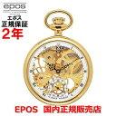 国内正規品 EPOS エポス メンズ レディース 懐中時計 ポケット手巻 POCKET WATCH スケルトン Skeleton 2003