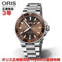 【国内正規品】 ORIS オリス アクイスデイト 43.5mm AQUIS DATE メンズ 腕時計 自動巻き ダイバーズ ステンレススティールブレスレット ブラウン文字盤 茶 01 733 7730 4152-07 8 24 05PEB