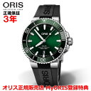 【国内正規品】 ORIS オリス アクイスデイト 43.5mm AQUIS DATE メンズ 腕時計 ウォッチ 自動巻き ダイバーズ ラバーベルト グリーン文字盤 緑 01 733 7730 4157-07 4 24 64EB