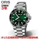 【国内正規品】 ORIS オリス アクイスデイト 43.5mm AQUIS DATE メンズ 腕時計 自動巻き ダイバーズ ステンレススティールブレスレット グリーン文字盤 緑 01 733 7730 4157-07 8 24 05PEB