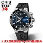 【国内正規品】ORISオリスアクイスクロノグラフAQUISCHRONOGRAPHメンズ腕時計自動巻きダイバーズラバーベルトブルー文字盤青45.5mm0177477434155-0742464EB