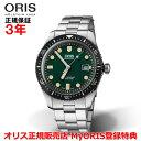 【国内正規品】 ORIS オリス ダイバーズ65 42mm Divers Sixty Five メンズ 腕時計 自動巻き ダイバーズ ステンレススティールブレスレット グリーン文字盤 緑 01 733 7720 4057-07 8 21 18