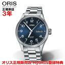 【国内正規品】 ORIS オリス ビッグクラウンプロパイロットデイデイト 45mm Big Crown ProPilot Day Date メンズ 腕時計 ウォッチ 自動巻き ステンレススティールブレスレット ブルー文字盤 青 01 752 7698 4065-07 8 22 19