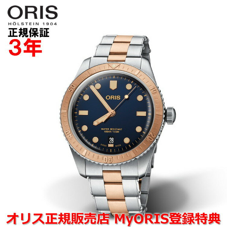 ORIS(オリス)『ダイバーズ65(0173377074355-0782017)』
