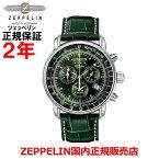 【国内正規品】【日本限定】ZEPPELINツェッペリン100周年記念シリーズクロノグラフアラームメンズ腕時計8680-4