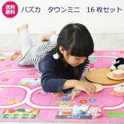 パズカタウンミニ【16枚セット】100cm×100cm