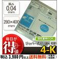 システムポリマー4-Kジッパー式ポリ袋K100P(チャック付ポリ袋ジッパー保存袋ストックバッグパック)