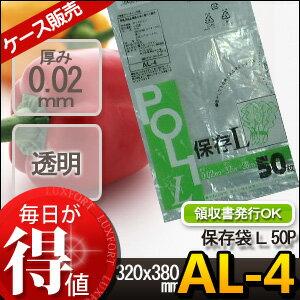 [ケース販売] 60冊入り AL-4 保存袋 L 50枚 (ストックバッグ 食品保存袋 キッチンバッグ ポリ...