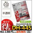 システムポリマーDH-445口ひも付きポリ袋半透明45L10P(ごみ袋ゴミ袋ビニール袋POLI45リットル)