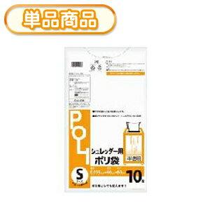 システムポリマー GH-104 シュレッダー用ポリ袋 S 10枚(ごみ袋 ゴミ袋 ビニール袋 POLI オフィス)【単】