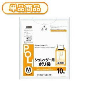 システムポリマー GH-204 シュレッダー用ポリ袋 M 10枚(ごみ袋 ゴミ袋 ビニール袋 POLI オフィス)【単】