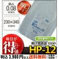 システムポリマーHP-12厚口規格袋NO12100P(厚手ポリ袋ビニール袋ごみ袋)