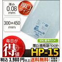 システムポリマー HP-15 厚口 規格袋 NO15 100P (厚手...
