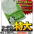 システムポリマーL-2ポリ袋ラージくん1P(ゴミ袋ごみ袋ビニール袋ポリ袋特大大型ペール用業務用厚手1枚)
