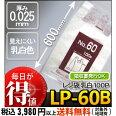 LP-60レジ袋60号乳白100P