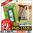 PND-1550U�ѥ�������ѥå�50��