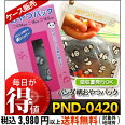 PND-0420パンダ柄おやつパック20枚