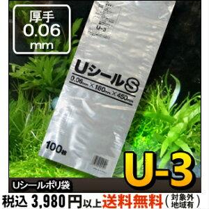 システムポリマー U-3 Uシールポリ袋 S 100P (ビニール袋 ごみ袋 アクアリウム 移…