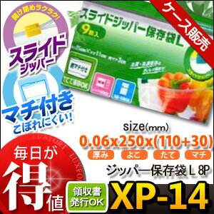 [ケース販売]100冊入り XP-14 スライダー付ジッパー保存袋 L 8枚 (スライドジッパー保存袋L フ...
