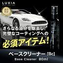 【LUXIA(ラクシア) ベースクリーナー Bc 80ml】 メンテナンス 簡単施工 下地処理 脱脂処理 80ml