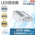 【新生活応援SALE】LED投光器 100W 14000lm 大型 屋内屋外兼用LEDライト IP65 防塵 防水 設置簡単 角度調整可能 ショッピングモールの看板照明に最適 電球色 自然色 昼白色 ハイパワー