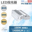 LED投光器 100W 14000lm 大型 屋内屋外兼用LEDライト IP65 防塵 防水 設置簡単 角度調整可能 ショッピングモールの看板照明に最適 電球色 自然色 昼白色 ハイパワー