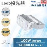 【10倍】LED投光器 100W 14000lm 大型 屋内屋外兼用LEDライト IP65 防塵 防水 設置簡単 角度調整可能 ショッピングモールの看板照明に最適 電球色 自然色 昼白色 ハイパワー