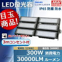 LED投光器 300W 30000lm 屋内外兼用 LED コンセント IP65 防塵 防水 角度調整 電球色 昼白色 屋外看板照明 作業灯 業務用 キャンプ場照明 ゴルフ場照明 公園 広場 屋台 サッカーグラウンドなどの大型照明 MEAN WELL電源(CO-X-300W)