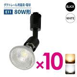 ダクトレール用スポットライト器具とLED電球のお得なセット販売【10個まとめ買い】【LED電球付き】E11