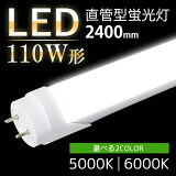 LED蛍光灯110W形相当直管型照射角度180°LED蛍光灯110W110形昼白色白色led蛍光管LED直管蛍光灯240cm2400mm選べるカラー2色(LUX-GT10-240cm)