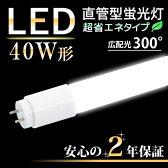 ◆LED蛍光灯 40W LED 直管型 照射角 300度 広配光 昼白色 自然色 電球色 120cm 300°省エネ