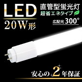 LED蛍光灯 20W LED 直管型 照射角 300度 広配光 昼白色 自然色 電球色 58cm 300°節電