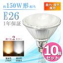 LEDビーム電球【10個まとめ買い】E26 150W形相当 ...